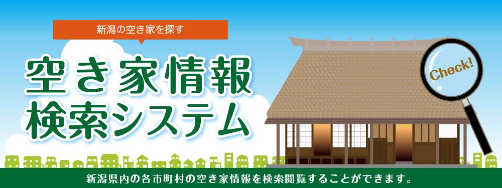 空き家情報検索システム 新潟県内の各市町村の空き家情報を検索閲することができます。
