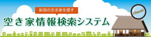 空き家情報検索システム 新潟県内の各市町村の空き家情報を検索・閲覧することができます。