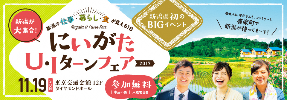 UIターンフェア2017
