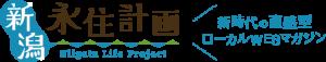 新潟永住計画へのリンク