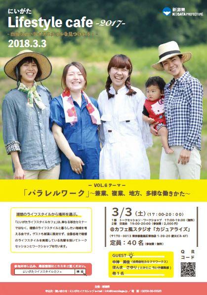 にいがたライフスタイルカフェ2018vol.6