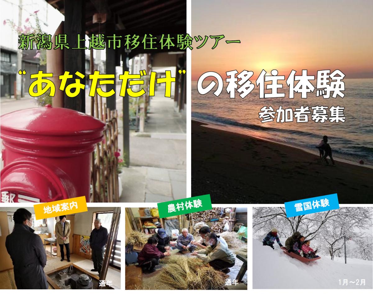 上越市移住体験ツアーチラシトップ画像