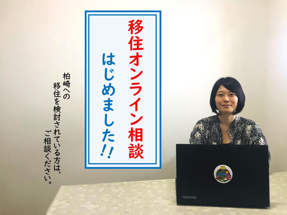 online_consul